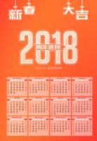 简约大气红色2018狗年新春年历-A3年历