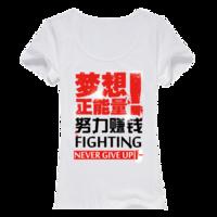 梦想正能量女款纯棉白色T恤