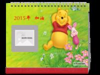 2015小熊维尼大台历-10寸单面印刷台历