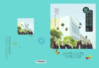 青春不散场-高档纪念册24p