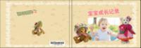 宝宝成长记录(可爱泰迪熊亲子记录册)-6x8轻装文艺照片书80p