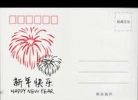 你好,新年-全景明信片(横款)套装
