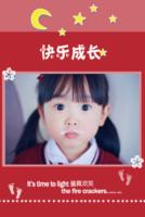 快乐成长(记录宝贝成长的每一个精彩瞬间)-8x12双面水晶银盐照片书22p