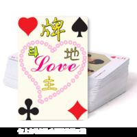 精品之斗地主-双面定制扑克牌