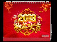 2018狗年吉祥 红色喜庆福字装饰 企业公司定制-10寸单面印刷台历