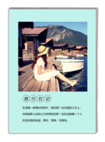 旅行日记-A4杂志册(40P)