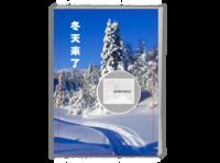 风景_冬天来了冰雪冬季四季季节松树柏树雪人驯鹿圣诞节圣诞老人雪花-A4时尚杂志册(26p)