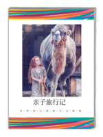 亲子旅行记(封面图片可替换)-A4杂志册(40P)