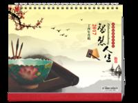 传统文化·智慧人生·国学孔子文化-企业商务台历-10寸双面印刷台历