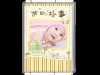 可爱宝贝-我的故事(封面照片可替换)-A4时尚杂志册(24p)