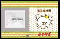 宝宝成长纪念册(快乐纪念 宝宝满月礼)-6x8照片书