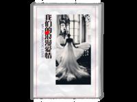 我们的浪漫爱情-A4时尚杂志册(26p)