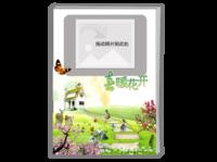 春暖花开-桃花谣-A4时尚杂志册