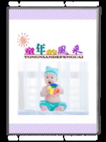 童年的风采  萌娃  照片可替换-A4杂志册(40P)