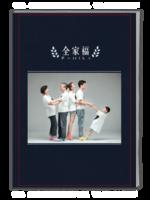 全家福-家和万事兴-A4杂志册(32P)