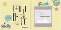 再见时光(小清新纪念册)-8x8轻装文艺照片书体验款