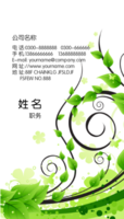 绿色大气商务名片-文字可修改移动删除(可加logo、二维码、上传图片拖到名片上即可)-高档双面定制竖版名片