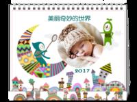 美丽其妙的世界2017台历(亲子 宝宝 儿童 礼物)-8寸单面印刷台历