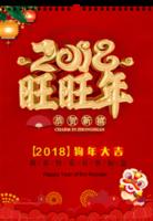 新年喜庆吉祥挂历-A3双月挂历