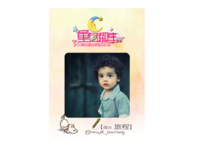 卡通可爱 宝贝亲子 童年儿童成长全家福-A4杂志册(24p) 亮膜