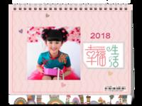 童年的幸福生活-8寸单面印刷台历