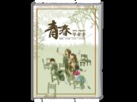 青春毕业季#-A4时尚杂志册(24p)