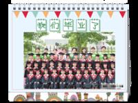 幼儿园毕业留念2018台历-8寸双面印刷台历