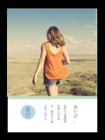 沿途就是风景(封面封底及内页图片可替换)-A4杂志册(36P)