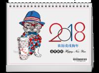 手绘动物2018日历-8寸横款单月双面台历(7页)