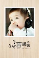 音乐家-萌娃-宝贝-照片可替换-8x12双面水晶印刷照片书20p