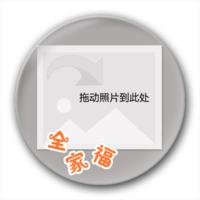 全家福-4.4个性徽章