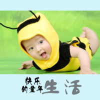 快乐的童年生活-照片可替换-8x8双面水晶印刷照片书30p