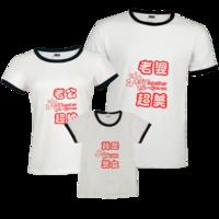 帅美一家人(sjgk)-时尚撞色亲子装T恤