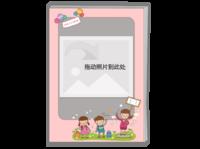 开学纪念-A4时尚杂志册(26p)