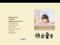 快乐童年-萌娃-宝贝-照片可替换-8x12对裱特种纸30p套装