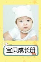 宝贝成长册(儿童、可爱宝贝、男女通用 照片可换)-8x12双面水晶银盐照片书20p