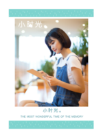 清新简洁 小时光 青春记忆 记忆中最美好的时光 珍藏0112-A4杂志册(36P)
