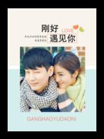 刚好遇到你--爱情 情侣 爱恋 写真-A4杂志册(36P)