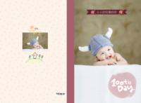 可爱韩风-宝贝的百天纪念 祈愿宝宝长命百岁-A3硬壳蝴蝶装照片书24P