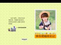 快乐萌娃成长(文字可修改) 儿童 萌娃 宝贝 照片可替换-硬壳对裱照片书20P