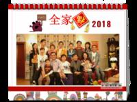全家福(封面人物照片可替换)-8寸双面印刷台历
