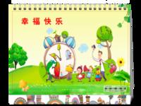 【成品台历】幸福快乐-8寸双面印刷台历