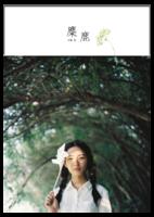 麋鹿#-A4环装杂志册26p