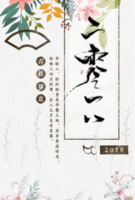 复古中国风书法(成品台历)