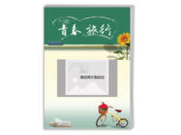 青春,旅行-A4时尚杂志册(26p)