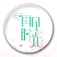再见时光-4.4个性徽章