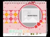 快乐记事本—经典珍藏—全家福亲子宝宝成长、甜蜜情侣结婚旅行纪念-8寸双面印刷台历