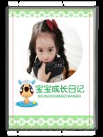 宝宝成长日记-A4杂志册(32P)