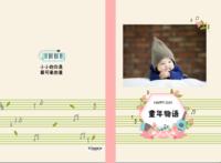 童年物语-A3硬壳蝴蝶装照片书24P