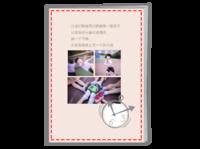时间盒子-A4骑马钉画册